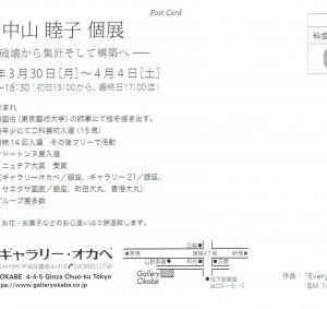4159 ギャラリー・オカベ(中央区銀座4-4):中山睦子個展