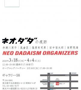 4160 Gallery-58(中央区銀座4-4):ネオ・ダダの痕跡展