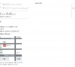 4126 Gallery-58(中央区銀座4-4):高野向子・久門裕子展