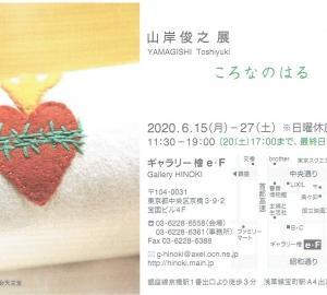 4223 ギャラリー檜 e・F(中央区京橋3-9):山岸俊之展