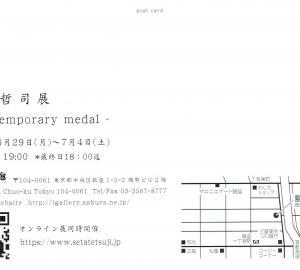 4240 藍画廊(中央区銀座1-5):瀬田哲司展