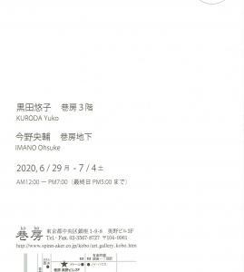 4241 巷房1(中央区銀座1-9):黒田悠子展