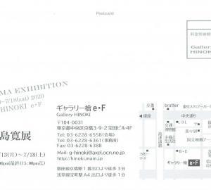 4255 ギャラリー檜 e・F(中央区京橋3-9):鹿島 寛展