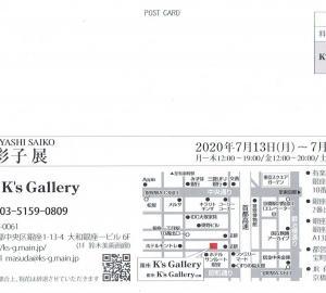 4256 銀座K's Gallery(中央区銀座1-13):松林彩子展