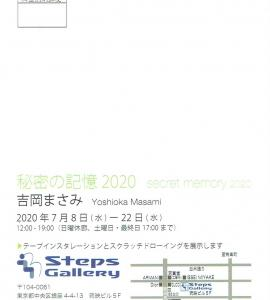 4258 StepsGallery(中央区銀座4-4):吉岡まさみ展