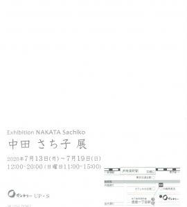 4261 OギャラリーUP・S(中央区銀座1-4):中田さち子展