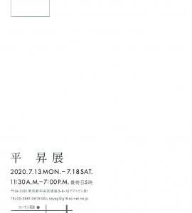4263 コバヤシ画廊(中央区銀座3-8):平 昇展