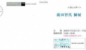 4264 NICHE GALLERY(中央区銀座3-3):廣田智代 個展
