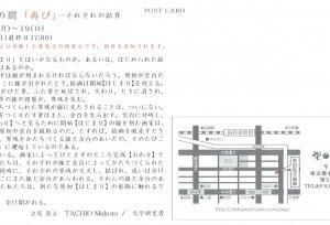 4265 柴田悦子画廊(中央区銀座1-5):線と余白の間「再び」展