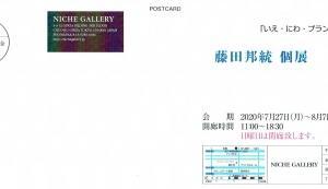4281 NICHE GALLERY(中央区銀座3-3):藤田邦統 個展