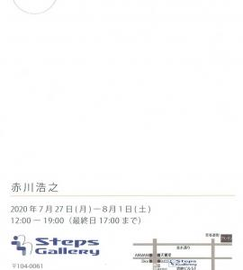 4282 StepsGallery(中央区銀座4-4):赤川浩之展