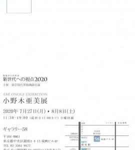 4283 Gallery-58(中央区銀座4-4):画廊からの発言・新世代への視点2020 小野木 亜美展