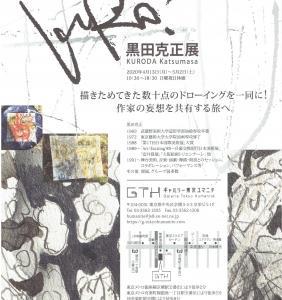4284 ギャルリー東京ユマニテ(中央区京橋3-5-3):黒田克正 Drawings展