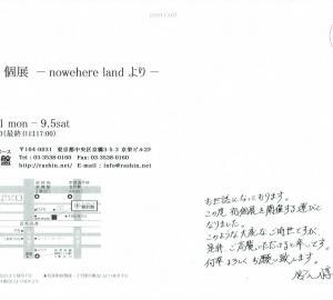 4286 アートスペース羅針盤(中央区京橋3-5):宮入 惇個展