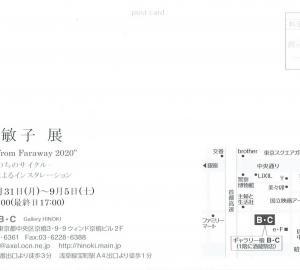 4288 ギャラリー檜 B・C(中央区京橋3-9):渡辺敏子展