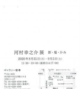 4289 ギャラリー檜 e(中央区京橋3-9):河村幸之介展