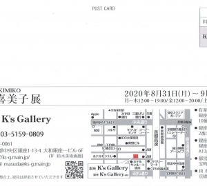 4291 銀座K's Gallery(中央区銀座1-13):三澤喜美子展