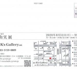 4292 銀座K's Gallery-an(中央区銀座1-13):小城由実展