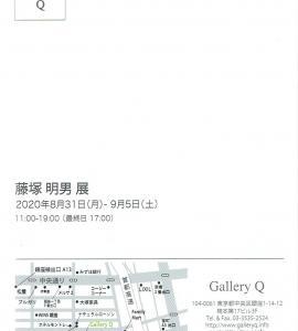 4293 ギャラリーQ(中央区銀座1-14):藤塚明男展