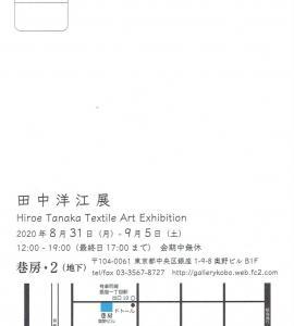 4295 巷房2(中央区銀座1-9):田中洋江展