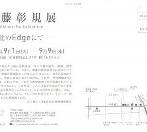 4296 ギャラリーゴトウ(中央区銀座1-7):伊藤彰規展