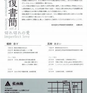 4297 藍画廊(中央区銀座1-5):横野奈々x?柳あおい展