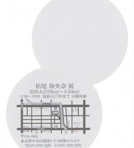 4298 GALERIE SOL(中央区銀座1-5):松尾玲央奈展