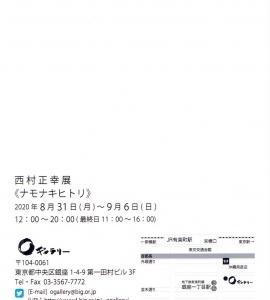 4301 Oギャラリー(中央区銀座1-4):西村正幸展