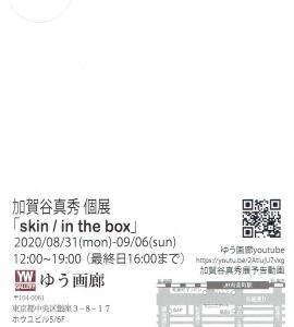 4303 ゆう画廊(中央区銀座3-8):加賀谷 真秀展
