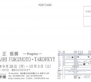 4326 アートスペース羅針盤(中央区京橋3-5):福本 正個展