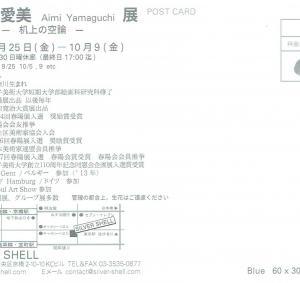 4327 SILVER SHELL(中央区京橋2-10):山口愛美展