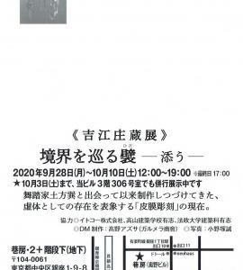 4328 巷房2・階段下・306号室(中央区銀座1-9):吉江庄蔵展