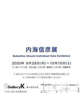 4331 GalleryK(中央区京橋3-9):内海信彦展