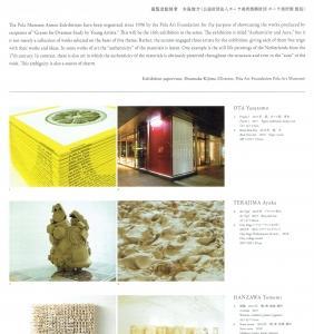 4333 ポーラ ミュージアム アネックス(中央区銀座1-7):ポーラ ミュージアム アネックス展2020 【前期】