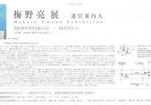 4334 ギャラリーゴトウ(中央区銀座1-7):梅野亮展
