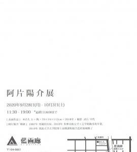 4335 藍画廊(中央区銀座1-5):阿片陽介展