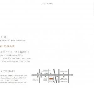 4336 ギャラリー椿(中央区京橋3-3):?橋舞子展