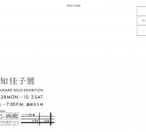 4340 コバヤシ画廊(中央区銀座3-8):柴田知佳子展