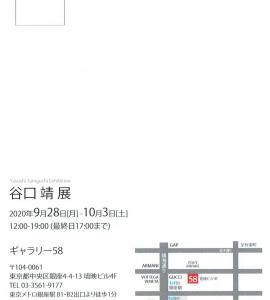 4341 Gallery-58(中央区銀座4-4):谷口 靖展