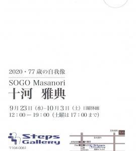 4342 StepsGallery(中央区銀座4-4):十河雅典展