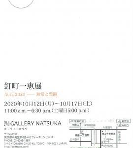 4345 ギャラリーなつか(中央区京橋3-4):釘町一恵展