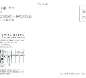 4347 ギャルリー東京ユマニテ(中央区京橋3-5-3):久米亮子展