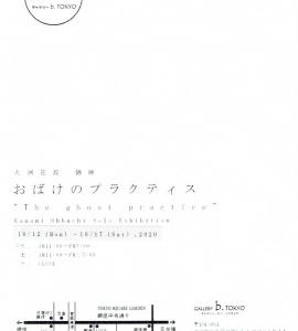 4348 GALLERY.b.TOKYO(中央区京橋3-5):大渕花波 個展