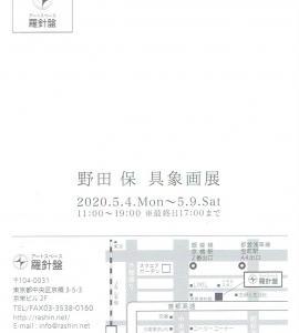 4349 アートスペース羅針盤(中央区京橋3-5):野田 保 具象画展