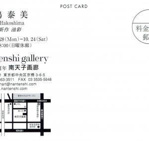 4350 南天子画廊(中央区京橋3-6):箱嶋泰美展