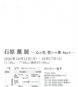 4352 ギャラリー檜 F(中央区京橋3-9):石原 薫 展