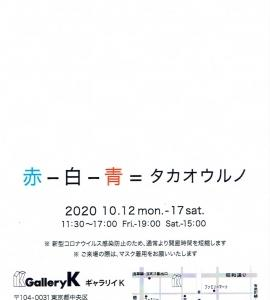 4353 GalleryK(中央区京橋3-9):タカオウルノ展