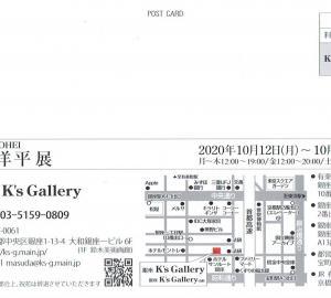 4354 銀座K's Gallery(中央区銀座1-13):安木洋平展
