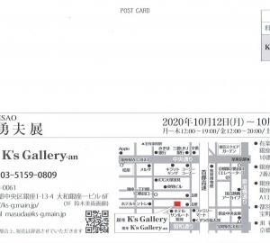 4355 銀座K's Gallery-an(中央区銀座1-13):鎮西勇夫展