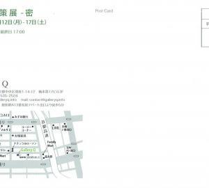 4356 ギャラリーQ(中央区銀座1-14):井上修策展
